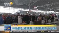 2020年铁路春运火车票今起开售 15对夜间高铁确保京沪方向出行需求
