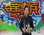 夺宝秦兵 (2019-12-12)