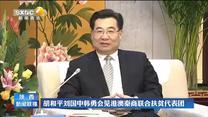 胡和平刘国中韩勇会见港澳秦商联合扶贫代表团
