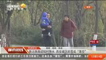 """陕北陕南迎短时降水 西安城区的雪或""""落空"""""""