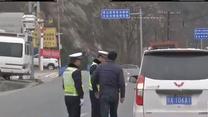 [交通]本周秦岭、陕南多雨雪 交警加强对进山车辆检查