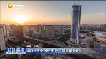 前11月中国使用外资同比增长6%