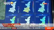 陕西发布重污染天气橙色预警 未来几天或出现中度霾天气