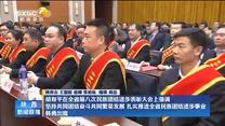 胡和平在陜西省第八次民族團結進步表彰大會上強調 堅持共同團結奮斗共同繁榮發展 扎實推進全省民族團結進步事業 韓勇出席