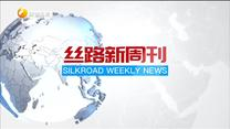 丝路新周刊 (2019-12-14)
