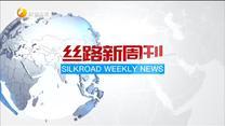 丝路新周刊 (2019-12-21)