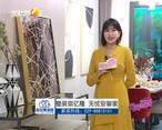 风尚家居 (2019-12-21)