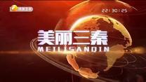 美丽三秦 (2019-12-21)