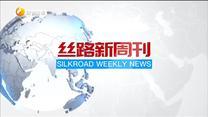 丝路新周刊 (2019-12-07)