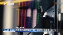 世界银行最新预测:2019年中国经济增速为6.1%
