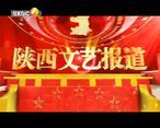 陕西文艺(2019-12-23)