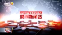 晚间新闻站 (2019-12-24)
