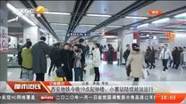 记者直击:西安地铁今晚钟楼、小寨越站运行