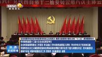 中共陕西省委十三届六次全会在西安举行