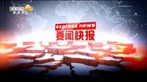 晚间新闻站 (2019-12-27)