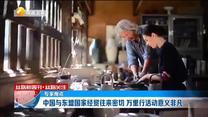 丝路新周刊 (2019-12-28)