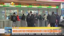 城南客运站将开通大学城到高铁站和机场班车 多措并举保障旅客春运出行