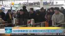 今起全国铁路调图 厦门连云港等新方向部分车次春节前客票已现紧张