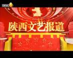 陕西文艺 (2019-12-31)