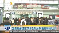 元旦假期铁路公路客流平稳 西安北加开17趟旅客列车助力出行