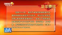 陜西省委省政府發表新年賀詞