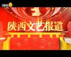 陕西文艺 (2020-01-01)