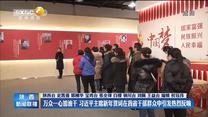 万众一心加油干 习近平主席新年贺词在陕西省干部群众中引发热烈反响