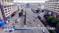 《中华人民共和国外商投资法实施条例》今起施行