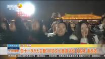四十一天9大主题301项文化旅游活动 中国年 看西安!
