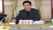 陕西省委原书记赵正永严重违纪违法被开除党籍