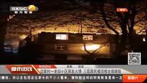 陕西西安:边家村一老旧小区突发火情 三层居民楼顶楼全部烧毁