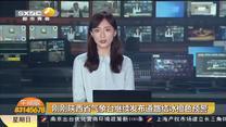 刚刚陕西省气象台继续发布道路结冰橙色预警