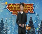 奪寶秦兵 (2020-01-04)