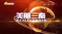 美丽三秦 (2020-01-04)