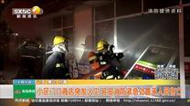 小区门口商店突发火灾 延安消防紧急处置无人员伤亡