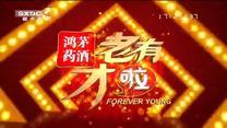 老有才啦 (2020-01-05)