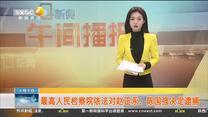 最高人民检察院依法对赵正永、陈永强决定逮捕