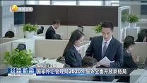 国家外汇管理局2020年服务全面开放新格局