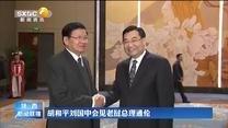 胡和平刘国中会见老挝总理通伦
