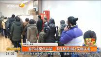 春节将至年味浓   市民早早排队买腊牛肉