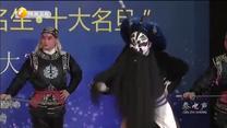 秦之声 (2020-01-08)