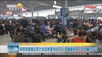 陕西铁路春运预计发送旅客1430万人 多趟高铁务工专列暖心开行