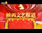 陕西文艺 (2020-01-10