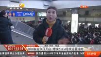 陕西西安:2020春运今日开启 地铁2 3 4号线运营延时