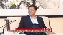 康军会见中国电子系统技术有限公司常务副总裁王晓亮