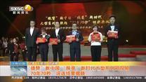 """""""镜赞""""新中国""""陕亮""""新时代大型系列短视频 """"70年70秒""""评选结果揭晓"""