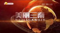 美丽三秦 (2020-01-11)