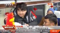 """陕西铁路出""""新招""""温暖旅客回家路"""