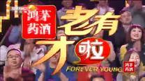 老有才啦 (2020-01-12)