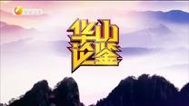 华山论鉴 (2020-01-12)